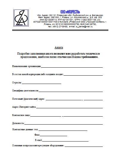 http://pentai.ru/images/anketa.jpg